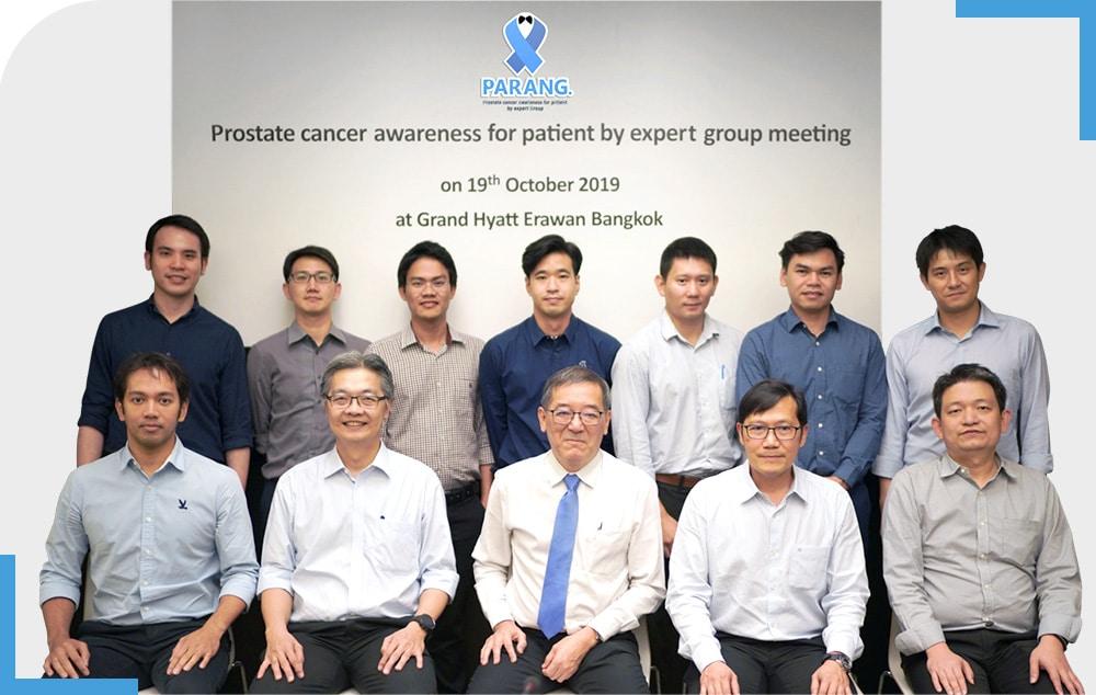 ทีมแพทย์ PARANG ผู้เชียวชาญมะเร็งต่อมลูกหมาก