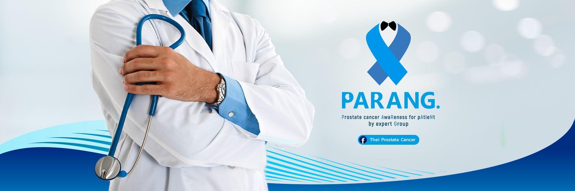 thaiprostatecancer มะเร็งต่อมลูกหมาก