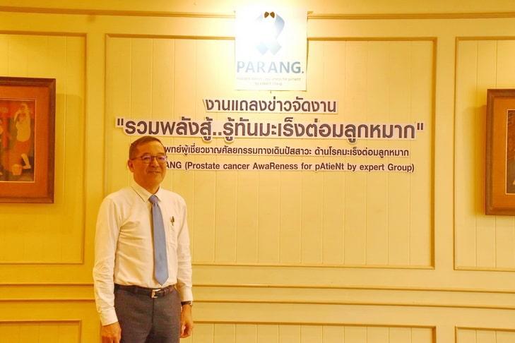ผศ.นพ. ชูศักดิ์ ปริพัฒนานนท์ ประธานกลุ่ม PARANG