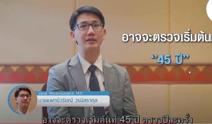 thaiprostatecancer-นายแพทย์วรัชญ์ วรนิสรากุล