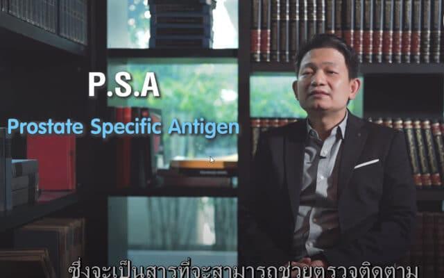 thaiprostatecancer-นายแพทย์วัฒนชัย อึ้งเจริญวัฒนา